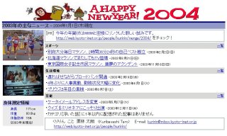 2004nenga.jpg