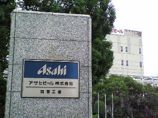 アサヒビール西宮工場