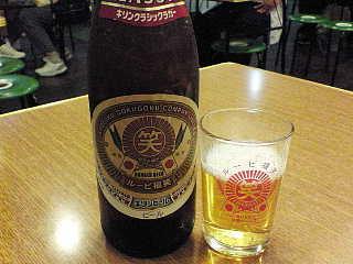笑福ビール