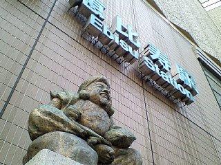 恵比寿駅前