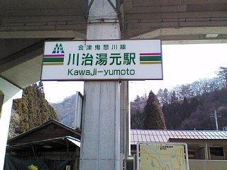 川治湯元駅