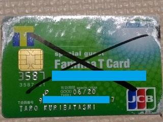 カード 解約 T クレジット 【クレジットカード】Tカードプラス(TSUTAYA会員)カードの脱会(解約)